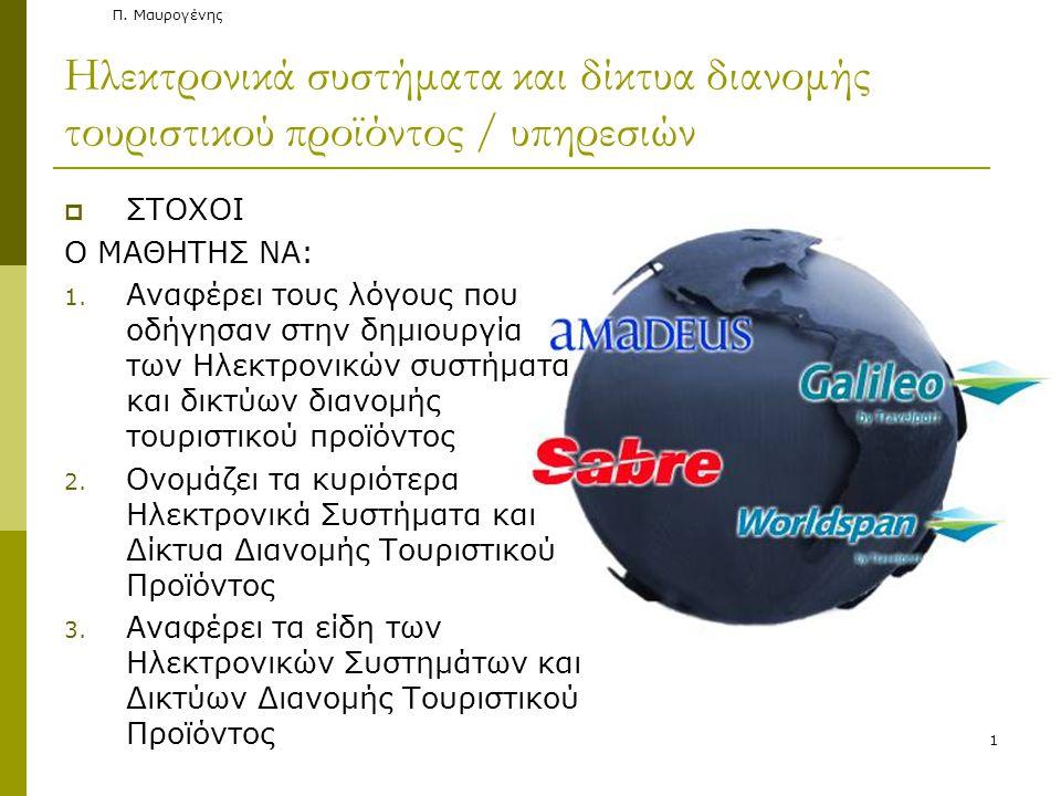 Π. Μαυρογένης 1 Ηλεκτρονικά συστήματα και δίκτυα διανομής τουριστικού προϊόντος / υπηρεσιών  ΣΤΟΧΟΙ Ο ΜΑΘΗΤΗΣ ΝΑ: 1. Αναφέρει τους λόγους που οδήγησα