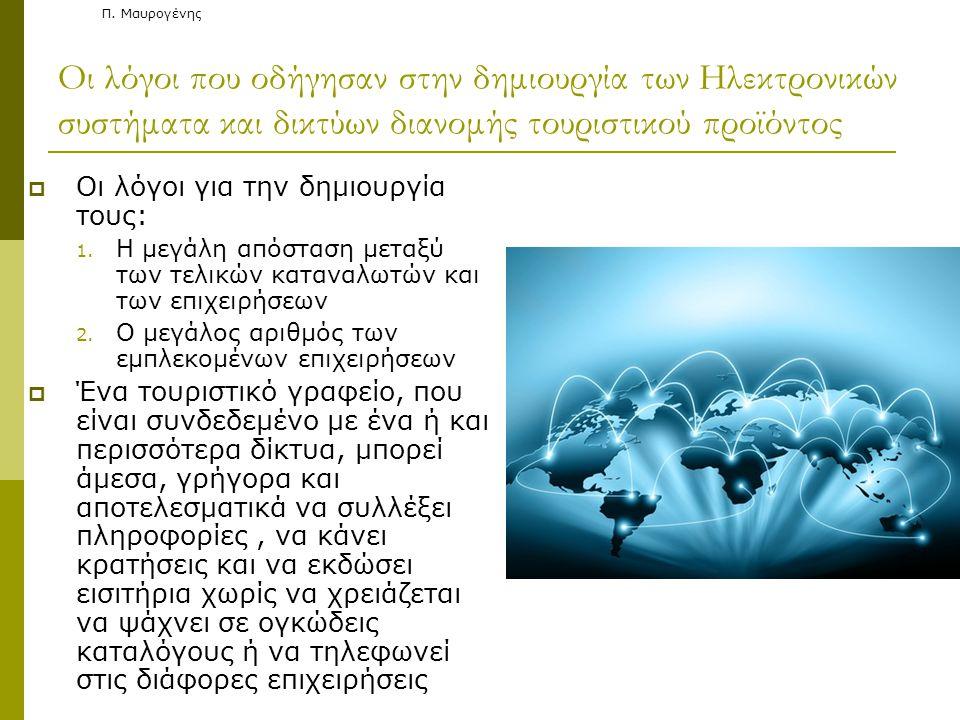 Οι λόγοι που οδήγησαν στην δημιουργία των Ηλεκτρονικών συστήματα και δικτύων διανομής τουριστικού προϊόντος  Οι λόγοι για την δημιουργία τους: 1.