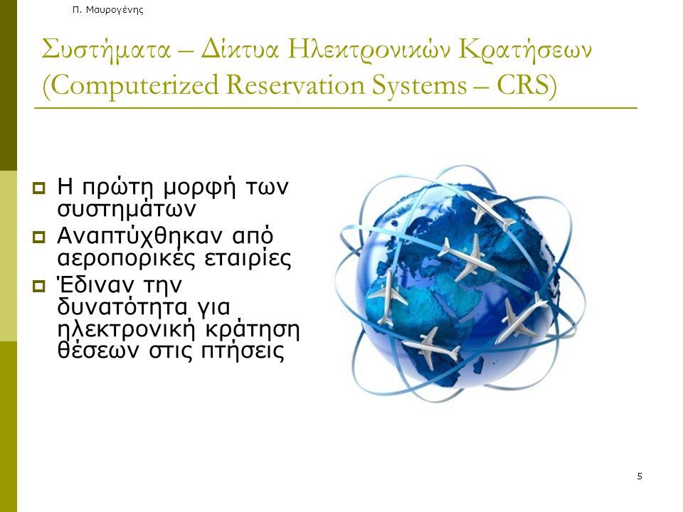 Συστήματα – δίκτυα διανομής ξενοδοχειακών υπηρεσιών (Hotel Distribution Systems – HDS)  Αναπτύχθηκαν αυτόνομα για την αναζήτηση και κράτηση θέσεων στα ξενοδοχεία Π.