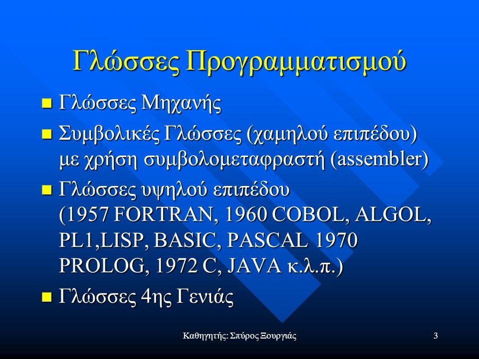 Καθηγητής: Σπύρος Ξουργιάς2 Προγραμματισμός είναι η δημιουργία του προγράμματος Ένα σύνολο εντολών δίνονται στον Η/Υ, ώστε να υλοποιηθεί ο αλγόριθμος επίλυσης του προβλήματος Ένα σύνολο εντολών δίνονται στον Η/Υ, ώστε να υλοποιηθεί ο αλγόριθμος επίλυσης του προβλήματος Το πρόγραμμα γράφεται σε μια γλώσσα προγραμματισμού Το πρόγραμμα γράφεται σε μια γλώσσα προγραμματισμού Αλγόριθμος + Δεδομένα = Πρόγραμμα Αλγόριθμος + Δεδομένα = Πρόγραμμα