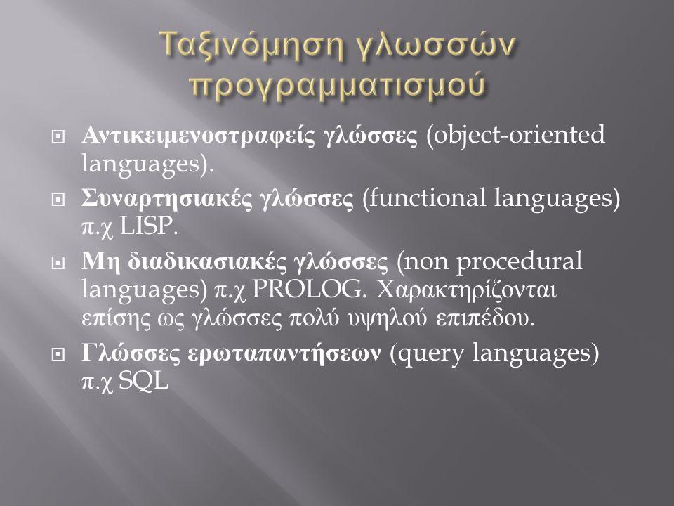  Αντικειμενοστραφείς γλώσσες (object-oriented languages).  Συναρτησιακές γλώσσες (functional languages) π. χ LISP.  Μη διαδικασιακές γλώσσες (non p