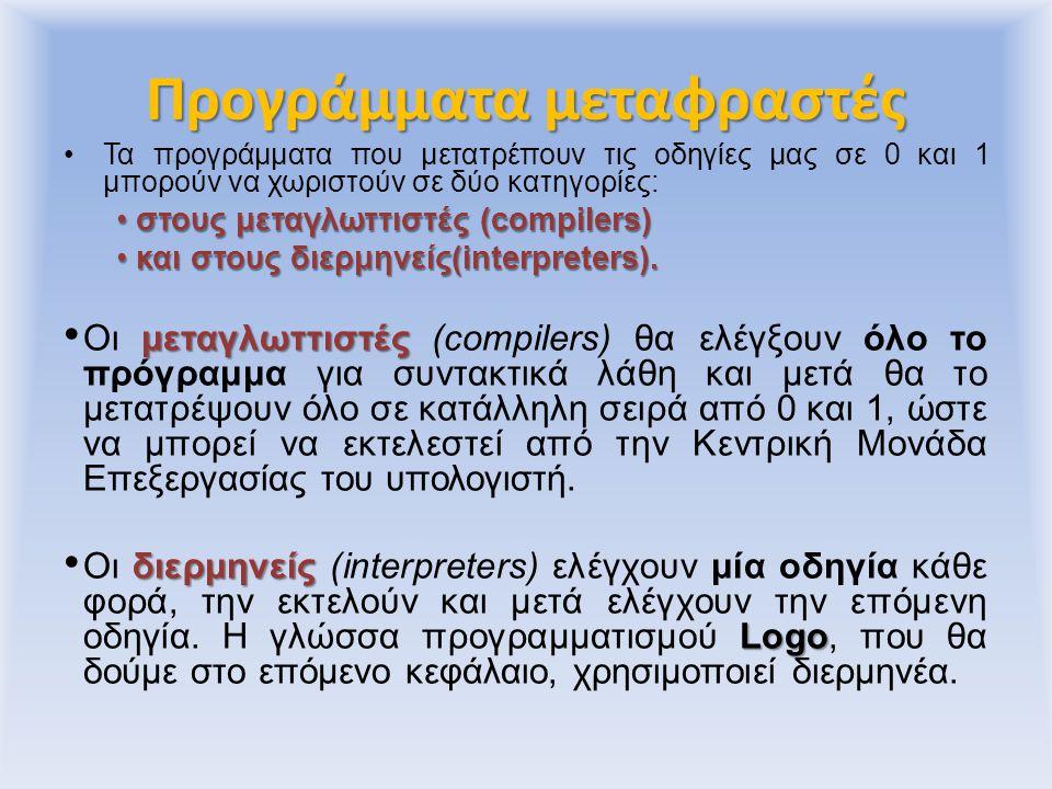 Προγράμματα μεταφραστές Τα προγράμματα που μετατρέπουν τις οδηγίες μας σε 0 και 1 μπορούν να χωριστούν σε δύο κατηγορίες: στους μεταγλωττιστές (compil