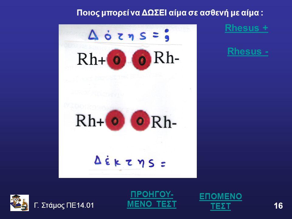 Γ. Στάμος ΠΕ14.01 16 ΕΠΟΜΕΝΟ ΤΕΣΤ Rhesus + Rhesus + Rhesus -Rhesus - ΠΡΟΗΓΟΥ- ΜΕΝΟ ΤΕΣΤ Ποιος μπορεί να ΔΩΣΕΙ αίμα σε ασθενή με αίμα :