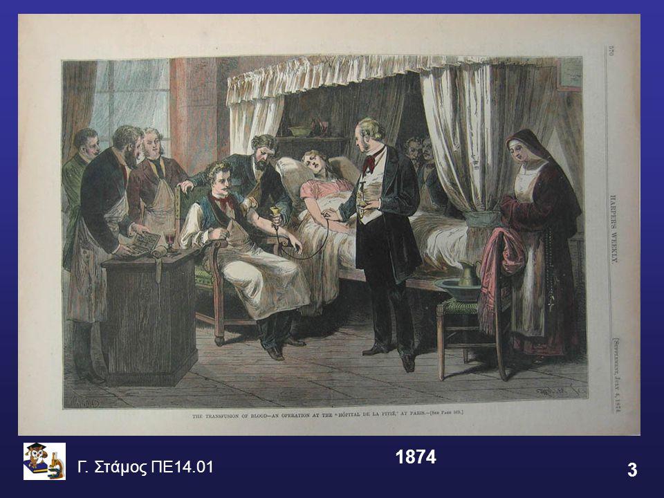 3 1874