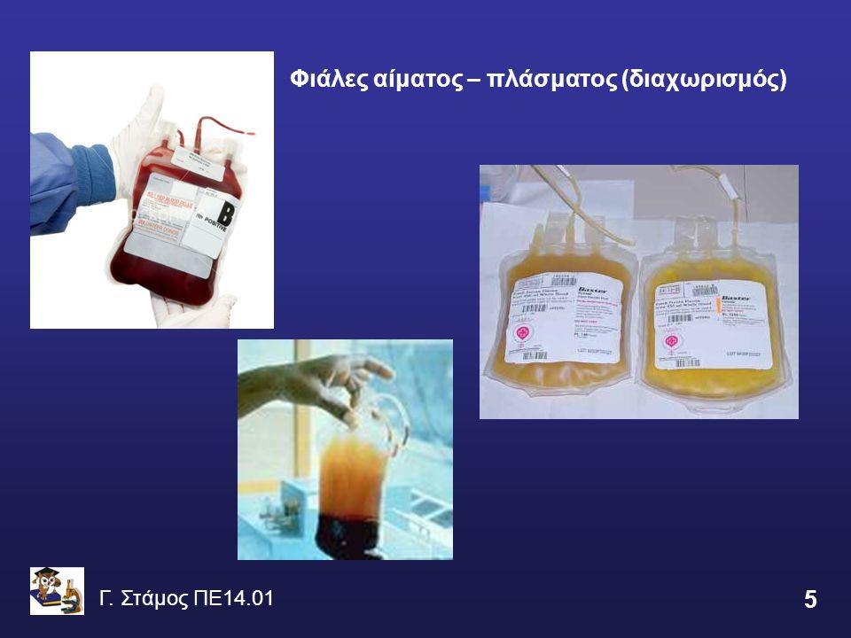 Φιάλες αίματος – πλάσματος (διαχωρισμός) 5