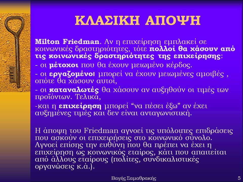 Βαγής Σαμαθρακής5 ΚΛΑΣΙΚΗ ΑΠΟΨΗ Milton Friedman.