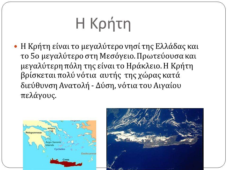 Η Κρήτη είναι το μεγαλύτερο νησί της Ελλάδας και το 5 ο μεγαλύτερο στη Μεσόγειο. Πρωτεύουσα και μεγαλύτερη πόλη της είναι το Ηράκλειο. Η Κρήτη βρίσκετ