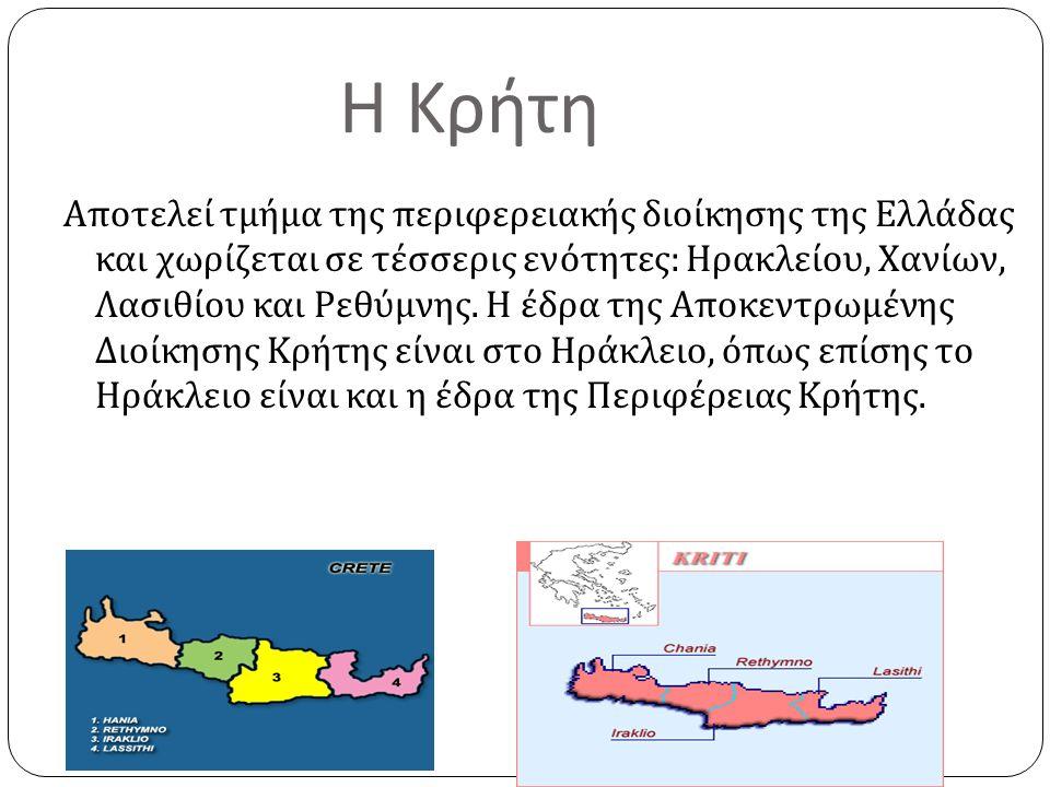 Η Κρήτη Αποτελεί τμήμα της περιφερειακής διοίκησης της Ελλάδας και χωρίζεται σε τέσσερις ενότητες : Ηρακλείου, Χανίων, Λασιθίου και Ρεθύμνης. Η έδρα τ