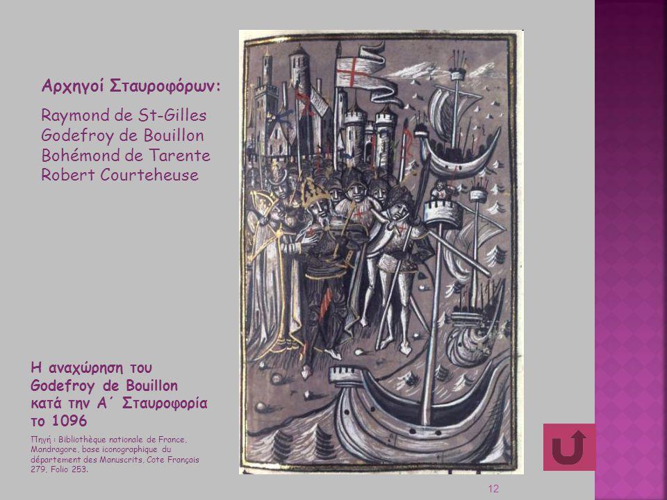 12 Η αναχώρηση του Godefroy de Bouillon κατά την Α΄ Σταυροφορία το 1096 Πηγή : Bibliothèque nationale de France, Μandragore, base iconographique du dé