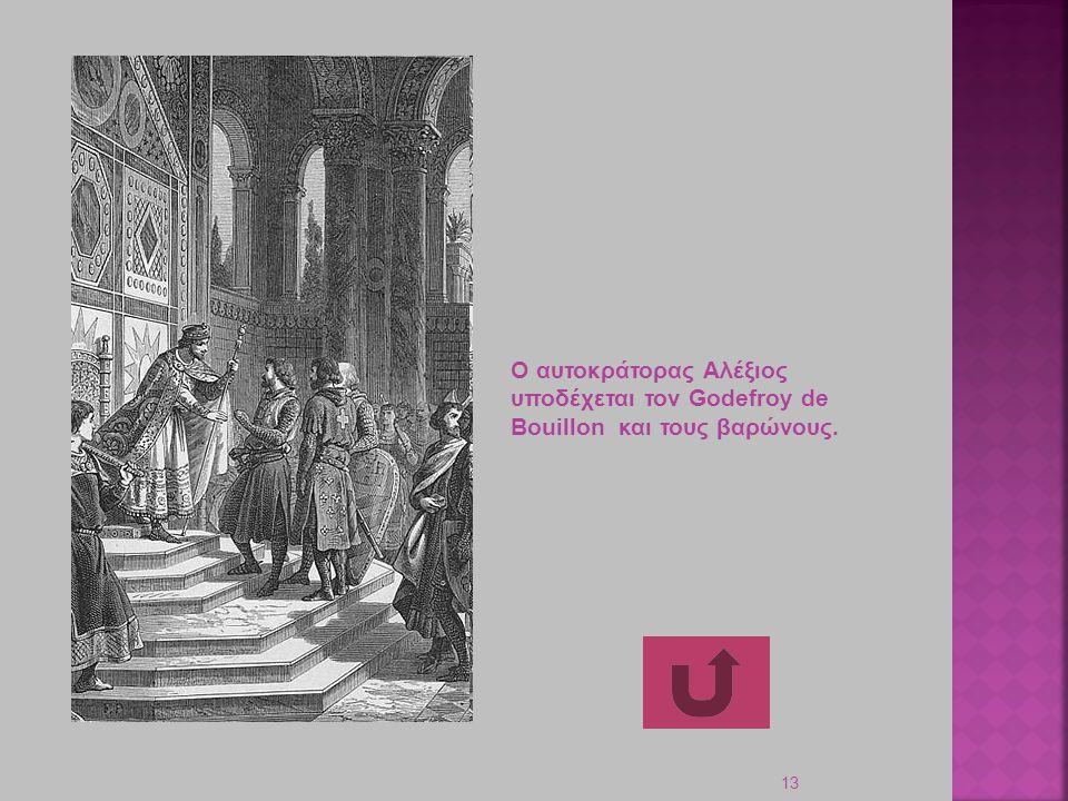 13 O αυτοκράτορας Αλέξιος υποδέχεται τον Godefroy de Bouillon και τους βαρώνους.