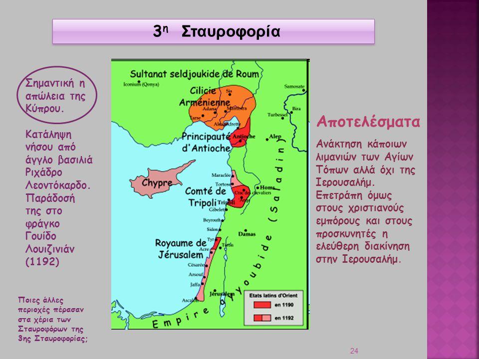 24 3 η Σταυροφορία Ποιες άλλες περιοχές πέρασαν στα χέρια των Σταυροφόρων της 3ης Σταυροφορίας; Σημαντική η απώλεια της Κύπρου. Κατάληψη νήσου από άγγ