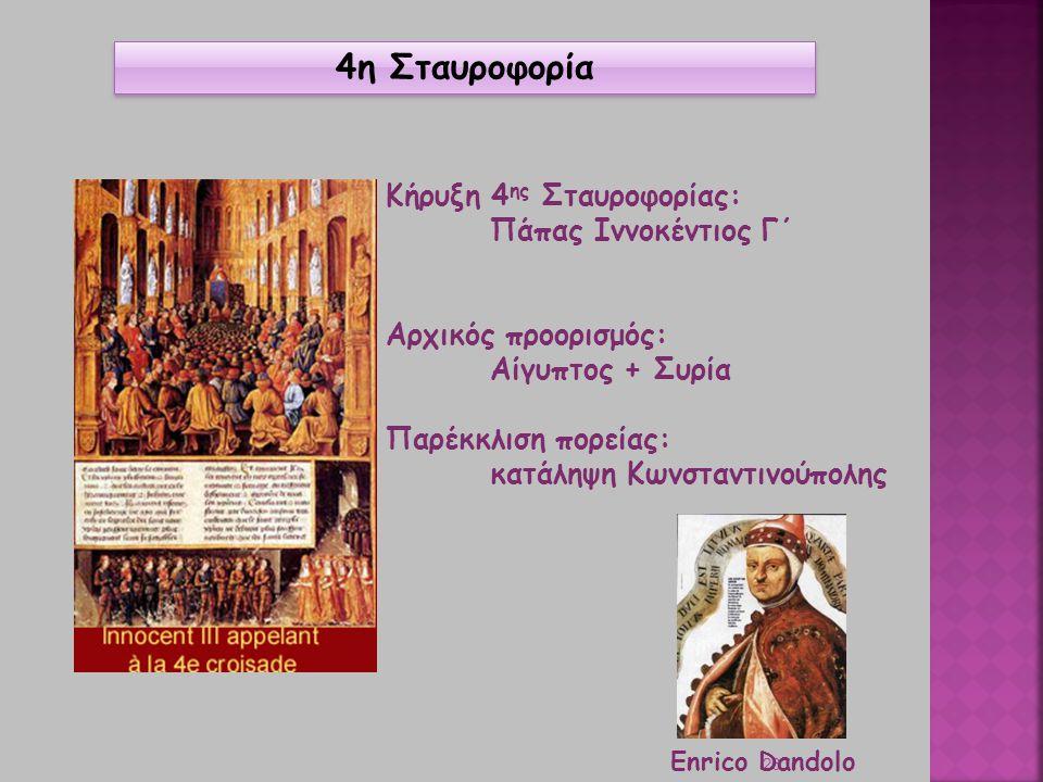 26 Κήρυξη 4 ης Σταυροφορίας: Πάπας Ιννοκέντιος Γ΄ Αρχικός προορισμός: Αίγυπτος + Συρία Παρέκκλιση πορείας: κατάληψη Κωνσταντινούπολης 4η Σταυροφορία Ε