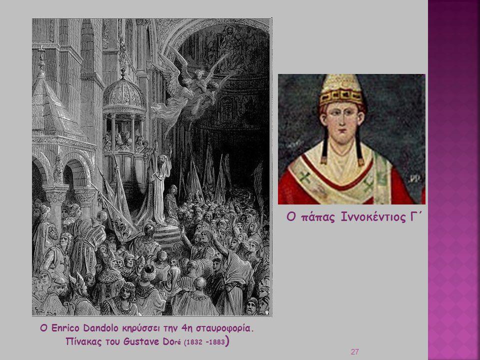 27 Ο Enrico Dandolo κηρύσσει την 4η σταυροφορία. Πίνακας του Gustave Do ré (1832 –1883 ) O πάπας Ιννοκέντιος Γ΄