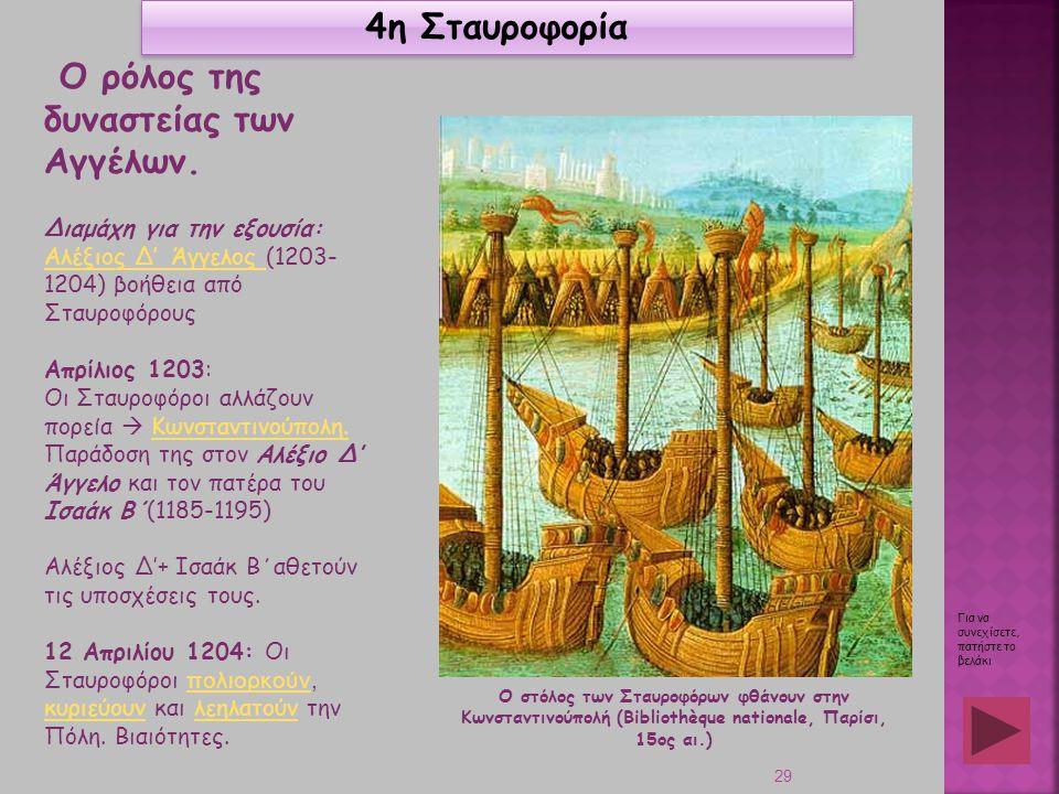 29 Ο ρόλος της δυναστείας των Αγγέλων. Διαμάχη για την εξουσία: Αλέξιος Δ' Άγγελος Αλέξιος Δ' Άγγελος (1203- 1204) βοήθεια από Σταυροφόρους Απρίλιος 1