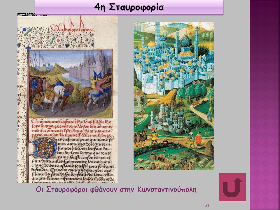31 Οι Σταυροφόροι φθάνουν στην Κωνσταντινούπολη 4η Σταυροφορία