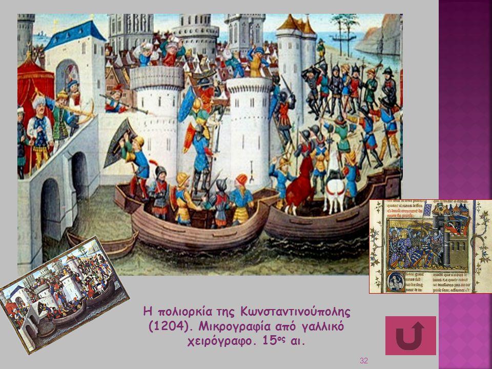 32 Η πολιορκία της Κωνσταντινούπολης (1204). Mικρογραφία από γαλλικό χειρόγραφο. 15 ος αι.