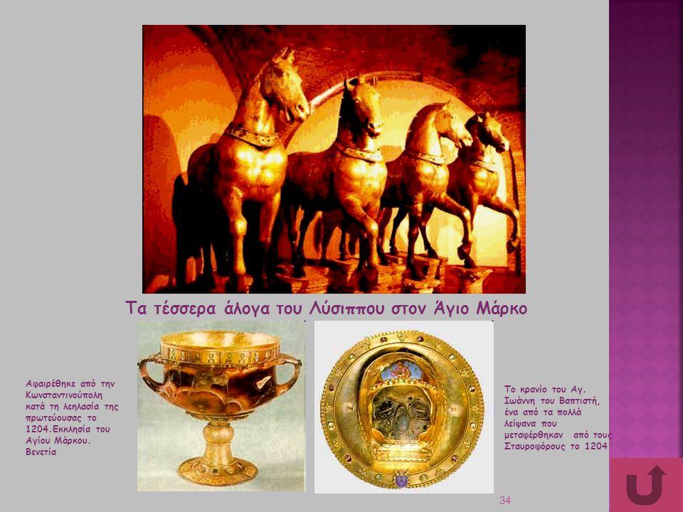 34 Tα τέσσερα άλογα του Λύσιππου στον Άγιο Μάρκο Αφαιρέθηκε από την Κωνσταντινούπολη κατά τη λεηλασία της πρωτεύουσας το 1204.Εκκλησία του Αγίου Μάρκο