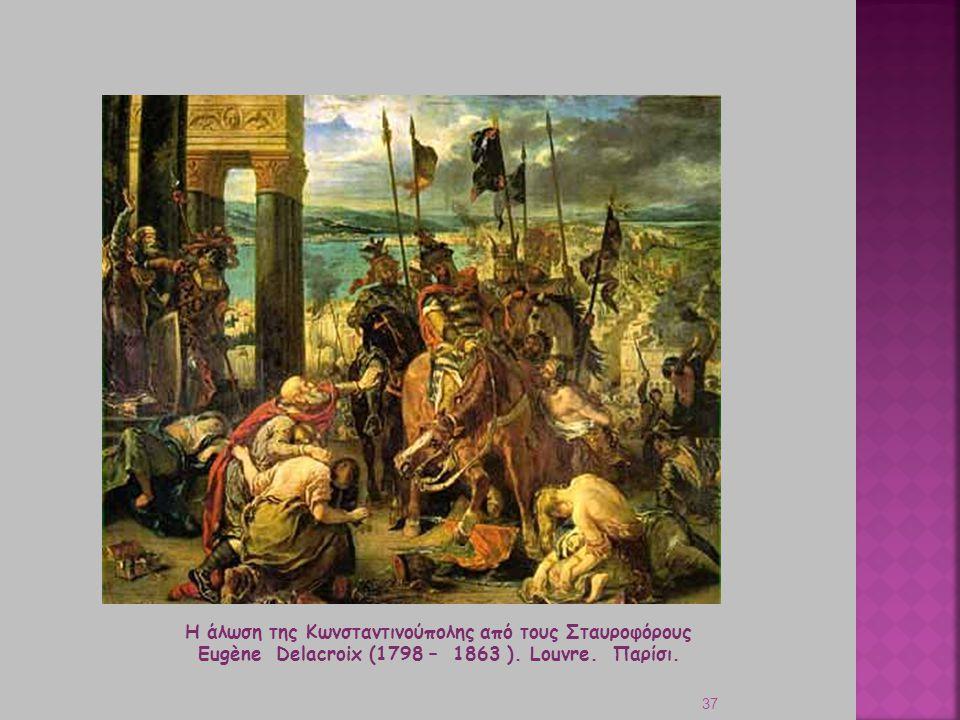 37 Η άλωση της Κωνσταντινούπολης από τους Σταυροφόρους Eugène Delacroix (1798 – 1863 ). Louvre. Παρίσι.