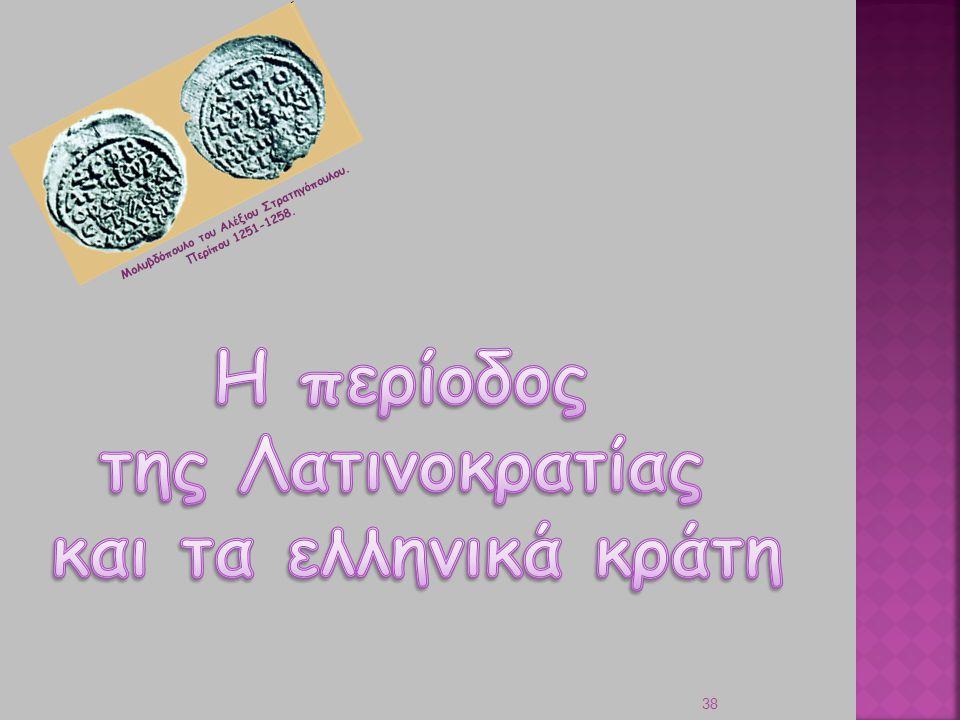 38 Μολυβδόπουλο του Αλέξιου Στρατηγόπουλου. Περίπου 1251-1258.