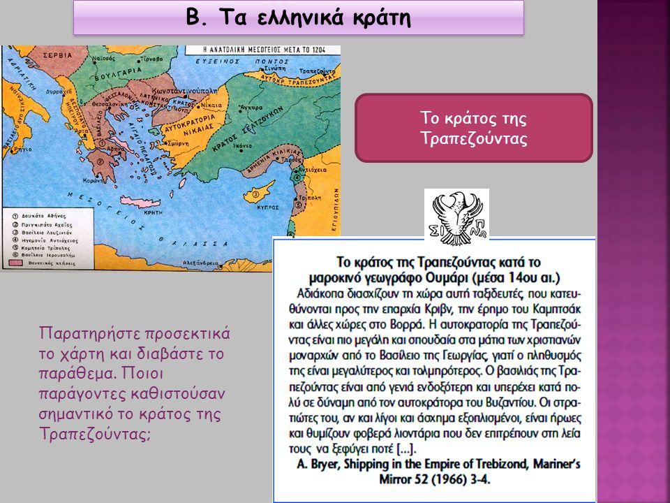 41 Β. Τα ελληνικά κράτη Το κράτος της Τραπεζούντας Παρατηρήστε προσεκτικά το χάρτη και διαβάστε το παράθεμα. Ποιοι παράγοντες καθιστούσαν σημαντικό το