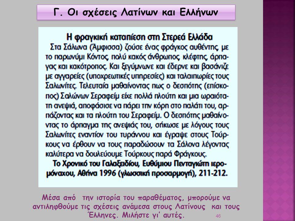 46 Γ. Οι σχέσεις Λατίνων και Ελλήνων Μέσα από την ιστορία του παραθέματος, μπορούμε να αντιληφθούμε τις σχέσεις ανάμεσα στους Λατίνους και τους Έλληνε