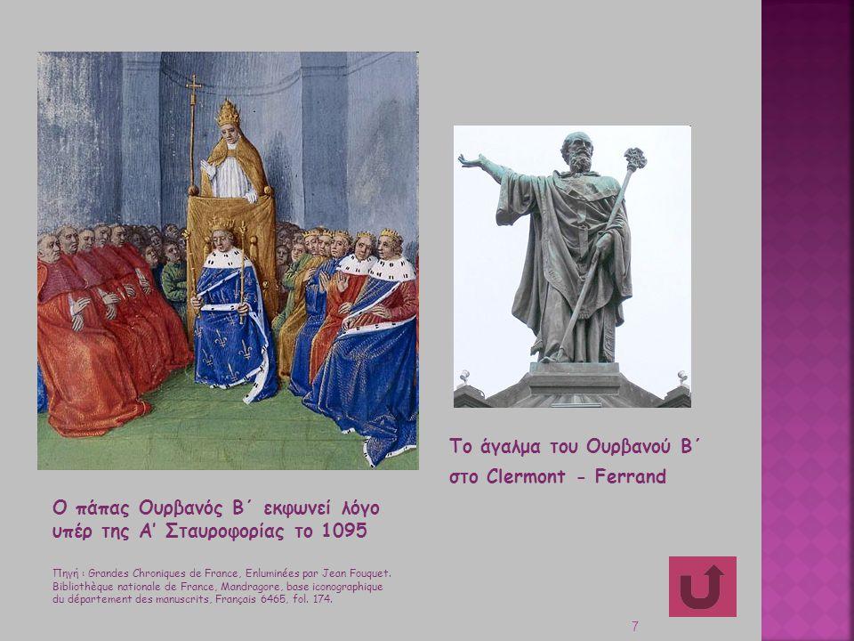 7 Ο πάπας Ουρβανός Β΄ εκφωνεί λόγο υπέρ της Α' Σταυροφορίας το 1095 Πηγή : Grandes Chroniques de France, Enluminées par Jean Fouquet. Bibliothèque nat