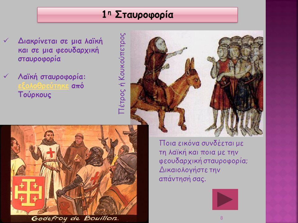 8 Διακρίνεται σε μια λαϊκή και σε μια φεουδαρχική σταυροφορία Λαϊκή σταυροφορία: εξολοθρεύτηκε από Τούρκους εξολοθρεύτηκε Πέτρος ή Κουκούπετρος Ποια ε