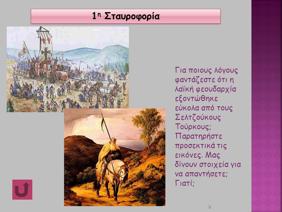 9 Για ποιους λόγους φαντάζεστε ότι η λαϊκή φεουδαρχία εξοντώθηκε εύκολα από τους Σελτζούκους Τούρκους; Παρατηρήστε προσεκτικά τις εικόνες. Μας δίνουν
