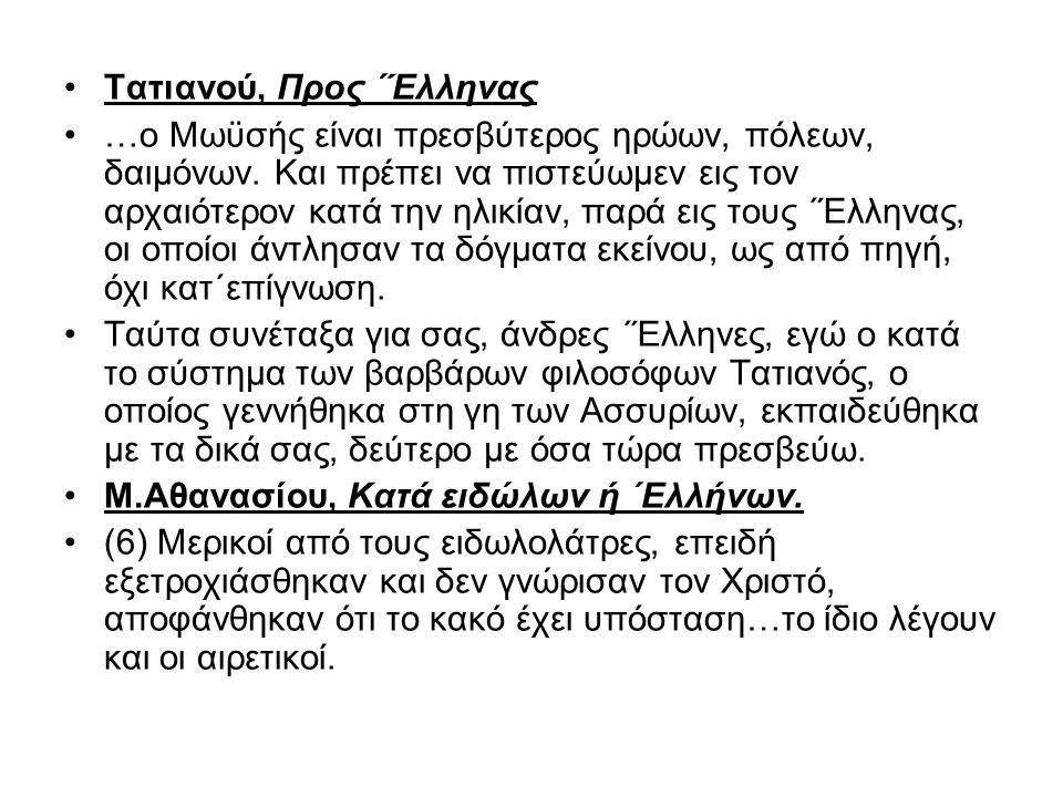 Τατιανού, Προς ΄Έλληνας …ο Μωϋσής είναι πρεσβύτερος ηρώων, πόλεων, δαιμόνων.