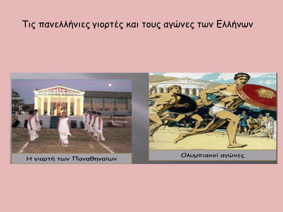 Κάποιοι στέλνουν τα παιδιά τους στην Ελλάδα για να σπουδάσουν