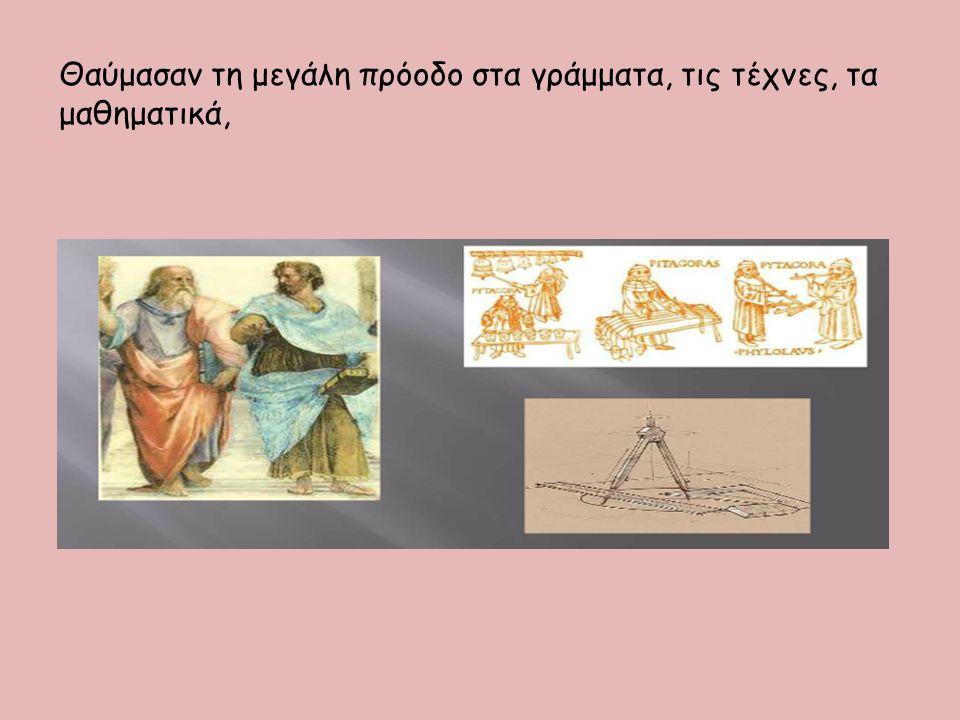 Μελέτησαν την αρχιτεκτονική των κτιρίων, τη γλυπτική, τη ζωγραφική, τη μουσική
