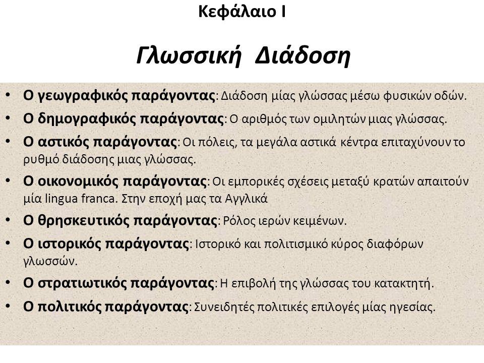Κεφάλαιο Ι Γλωσσική Διάδοση Ο γεωγραφικός παράγοντας : Διάδοση μίας γλώσσας μέσω φυσικών οδών. Ο δημογραφικός παράγοντας : Ο αριθμός των ομιλητών μιας