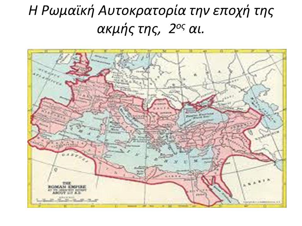 Η Ρωμαϊκή Αυτοκρατορία την εποχή της ακμής της, 2 ος αι.