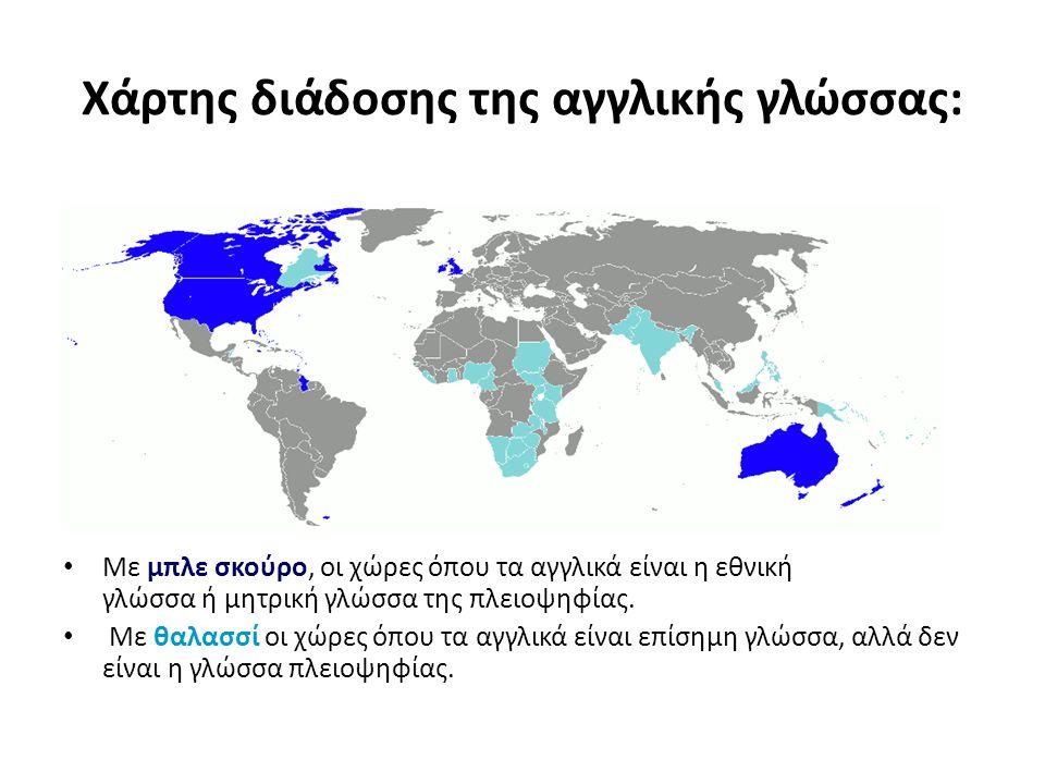 Χάρτης διάδοσης της αγγλικής γλώσσας: Με μπλε σκούρο, οι χώρες όπου τα αγγλικά είναι η εθνική γλώσσα ή μητρική γλώσσα της πλειοψηφίας. Με θαλασσί οι χ