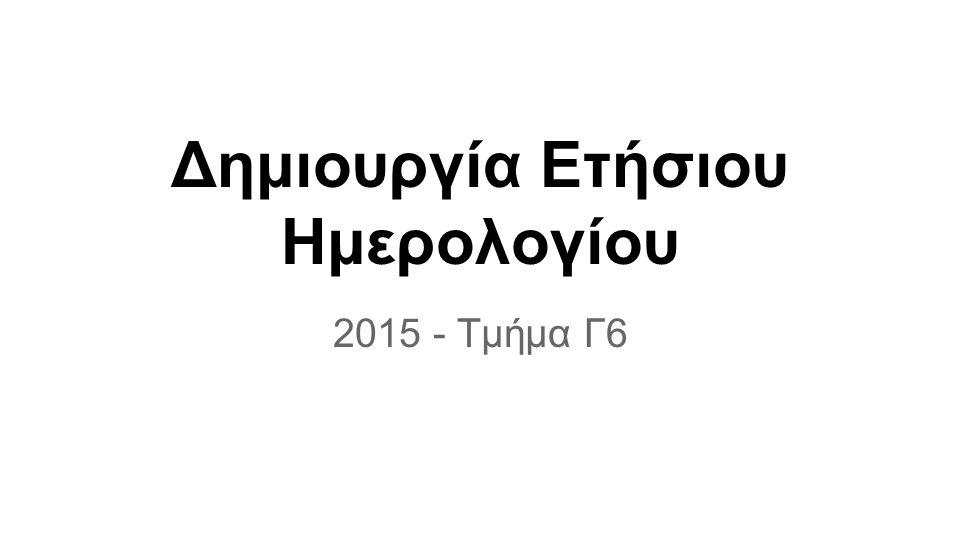 Δημιουργία Ετήσιου Ημερολογίου 2015 - Τμήμα Γ6