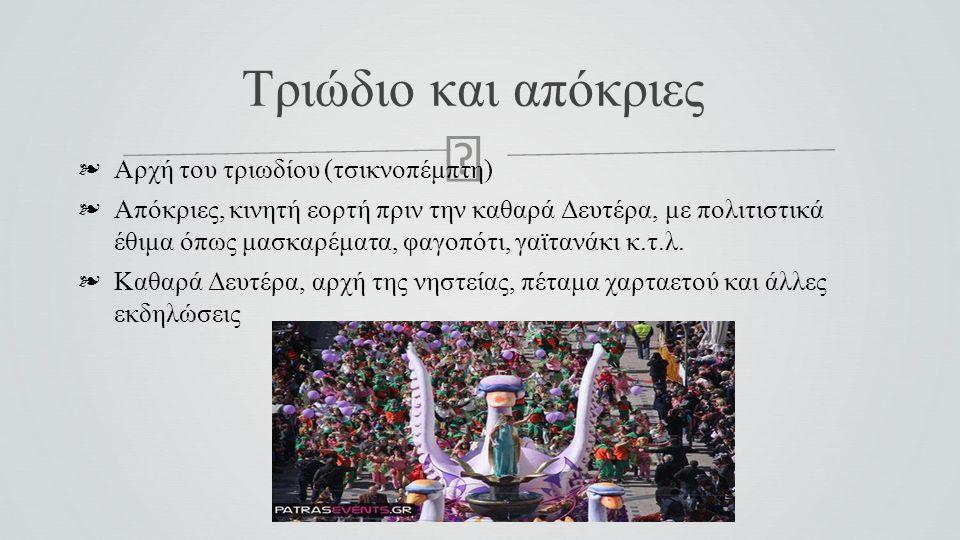  ❧ Αρχή του τριωδίου (τσικνοπέμπτη) ❧ Απόκριες, κινητή εορτή πριν την καθαρά Δευτέρα, με πολιτιστικά έθιμα όπως μασκαρέματα, φαγοπότι, γαϊτανάκι κ.τ.
