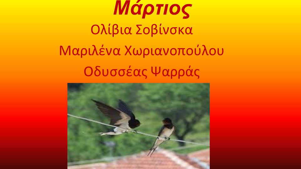 Oλίβια Σοβίνσκα Μαριλένα Χωριανοπούλου Οδυσσέας Ψαρράς Μάρτιος