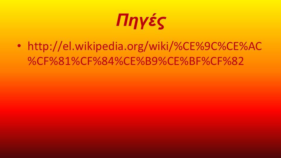 Πηγές http://el.wikipedia.org/wiki/%CE%9C%CE%AC %CF%81%CF%84%CE%B9%CE%BF%CF%82