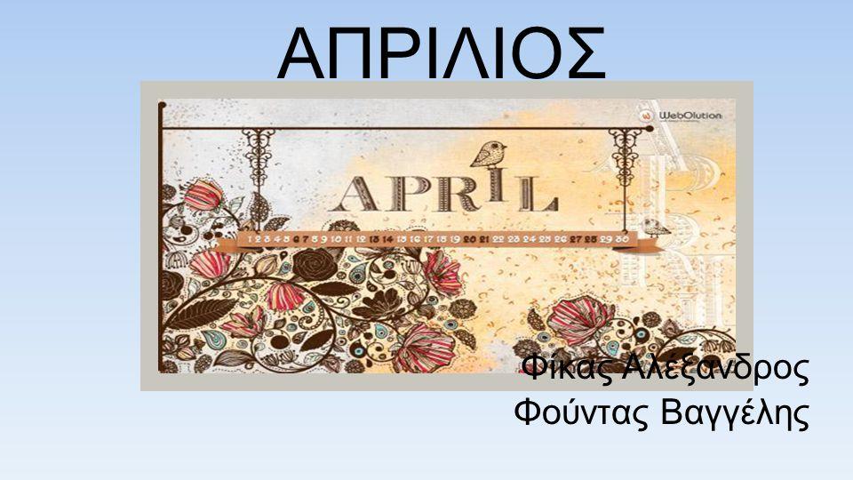 Εισαγωγή Απρίλιος : ο τέταρτος μήνας του χρόνου και ο μήνας γιορτής της Ανάστασης του Χριστού (Πάσχα).