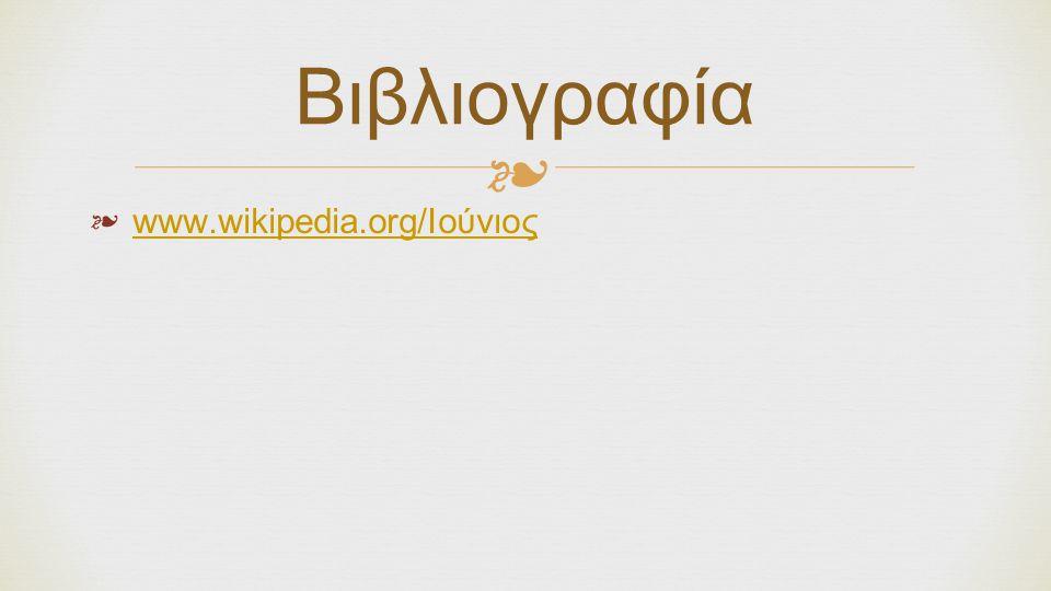 ❧ ❧ www.wikipedia.org/Ιούνιος www.wikipedia.org/Ιούνιος Βιβλιογραφία
