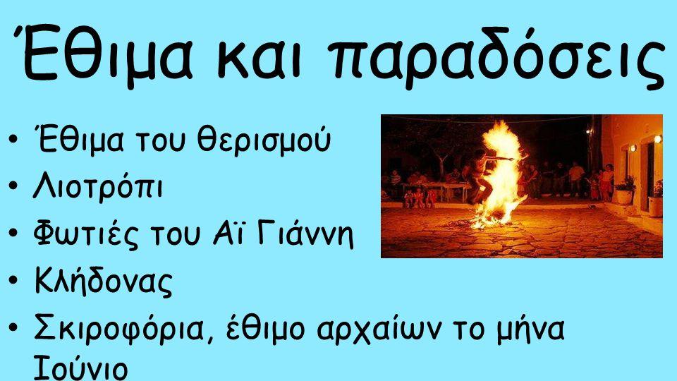 Έθιμα και παραδόσεις Έθιμα του θερισμού Λιοτρόπι Φωτιές του Αϊ Γιάννη Κλήδονας Σκιροφόρια, έθιμο αρχαίων το μήνα Ιούνιο