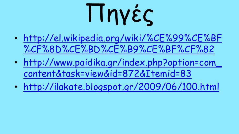 Πηγές http://el.wikipedia.org/wiki/%CE%99%CE%BF %CF%8D%CE%BD%CE%B9%CE%BF%CF%82 http://el.wikipedia.org/wiki/%CE%99%CE%BF %CF%8D%CE%BD%CE%B9%CE%BF%CF%8
