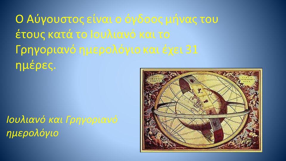✓ Στο αττικό ημερολόγιο ο Αύγουστος ήταν ο δεύτερος μήνας του έτους και ονομάζονταν Μεταγειτνιών διάρκειας 29 ημερών που αντιστοιχεί με το χρονικό διάστημα από 24 Ιουλίου έως τις 22 Αυγούστου.