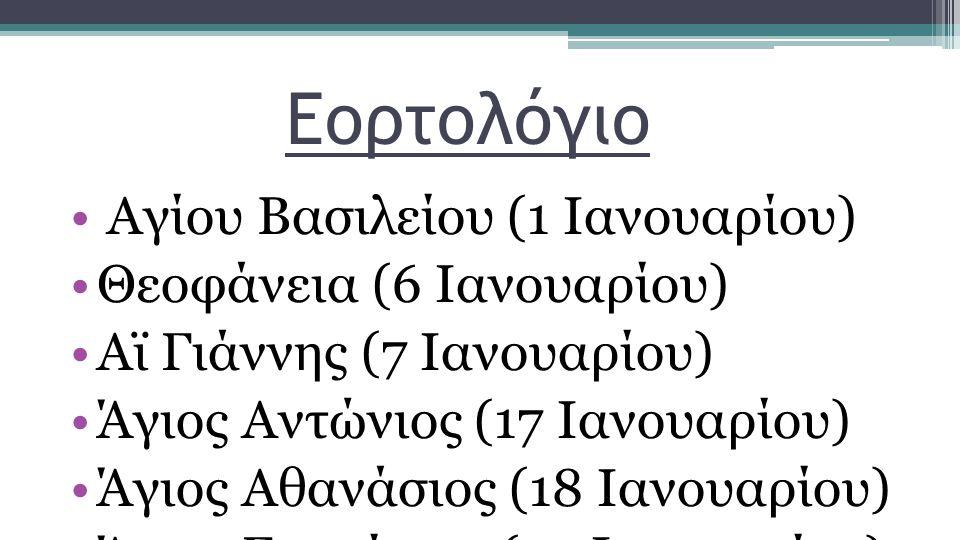 Εορτολόγιο Αγίου Βασιλείου (1 Ιανουαρίου) Θεοφάνεια (6 Ιανουαρίου) Αϊ Γιάννης (7 Ιανουαρίου) Άγιος Αντώνιος (17 Ιανουαρίου) Άγιος Αθανάσιος (18 Ιανουα