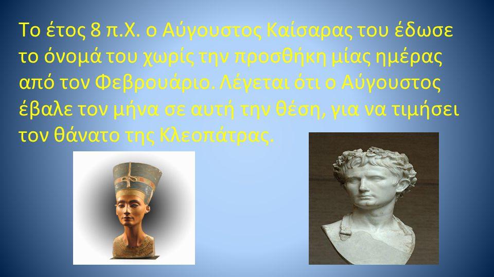 Το έτος 8 π.Χ. ο Αύγουστος Καίσαρας του έδωσε το όνομά του χωρίς την προσθήκη μίας ημέρας από τον Φεβρουάριο. Λέγεται ότι ο Αύγουστος έβαλε τον μήνα σ