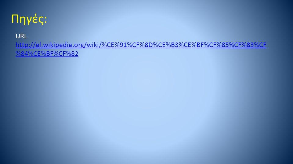 Πηγές: URL http://el.wikipedia.org/wiki/%CE%91%CF%8D%CE%B3%CE%BF%CF%85%CF%83%CF %84%CE%BF%CF%82