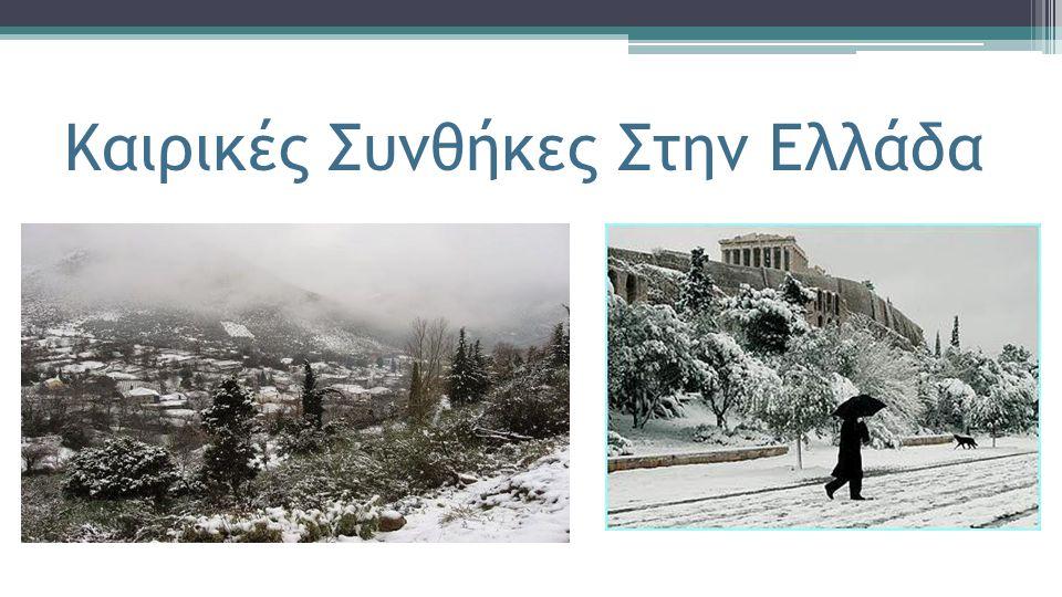 Καιρικές Συνθήκες Στην Ελλάδα