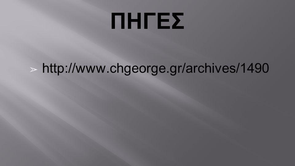 ΠΗΓΕΣ ➢ http://www.chgeorge.gr/archives/1490