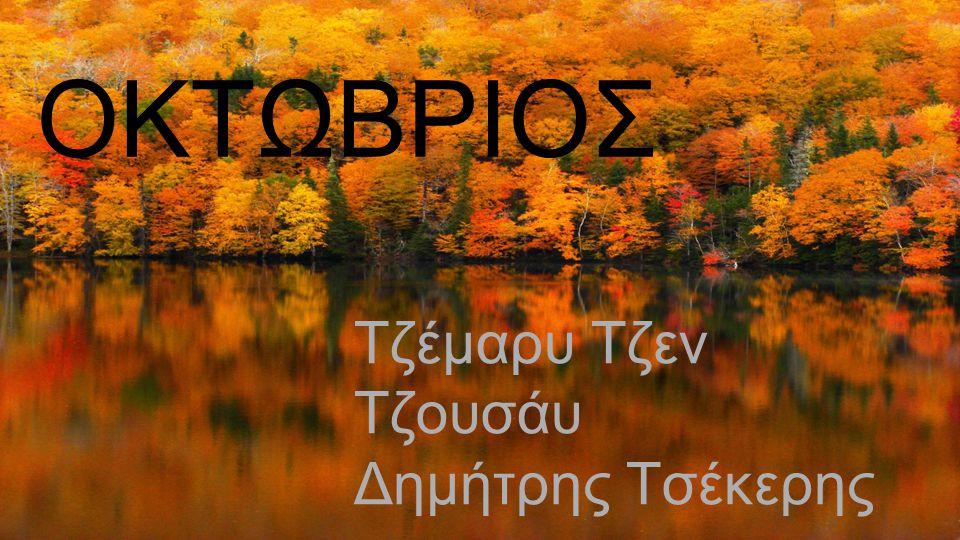 Ο Οκτώβριος είναι ο δέκατος μήνας στο Ιουλιανό και το Γρηγοριανό ημερολόγιο και ένας απ' τους εφτά μήνες με 31 ημέρες Πήρε το όνομά του απ την Λατινική λέξη octō που σημαίνει οχτώ, επειδή στο Ρωμαϊκό ημερολόγιο ήταν ο όγδοος μήνας του έτους.