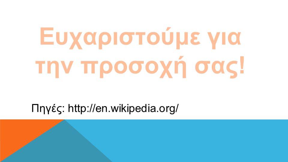 Ευχαριστούμε για την προσοχή σας! Πηγές: http://en.wikipedia.org/